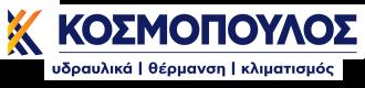 ΚΟΣΜΟΠΟΥΛΟΣ - ΥΔΡΑΥΛΙΚΑ - ΘΕΡΜΑΝΣΗ - ΚΛΙΜΑΤΙΣΜΟΣ - ΑΕΡΙΟ